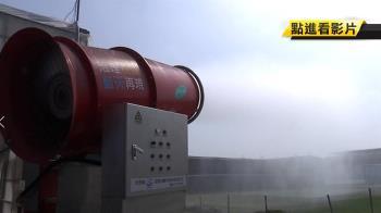巨型霧砲抗疫!高壓加霧化噴頭 1台抵數10名消毒工
