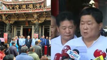 顏清標向媽祖稟告延期 大讚陳時中防疫專家