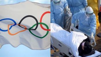 武肺2千8百死!東京奧運恐取消 奧會委員說話了