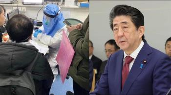 日本武肺告急!首相安倍晉三宣布中小學緊急停課