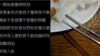 韓國扁筷超難用?鄉民揭超實用真相秒懂