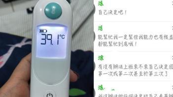 女患類流感高燒39度!襄理不准假:自己看著辦