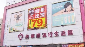 撐不住!疫情衝擊 美華泰15家分店將結束營業