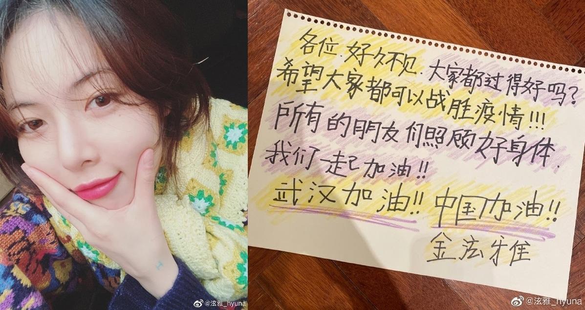 武漢加油!泫雅PO中文手寫信 陸網友全哭了