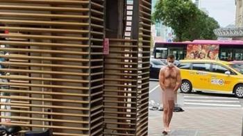 洋男信義區裸體逛大街 隔天離奇墜樓亡