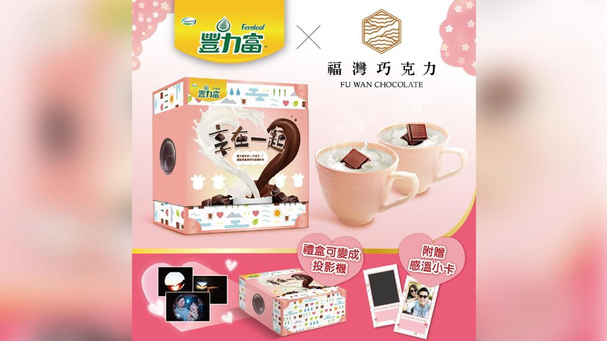 獨一無二!豐力富X福灣巧克力 跨界巨獻 當牛奶遇到巧克力 讓你「享」跟誰在一起就在一起!