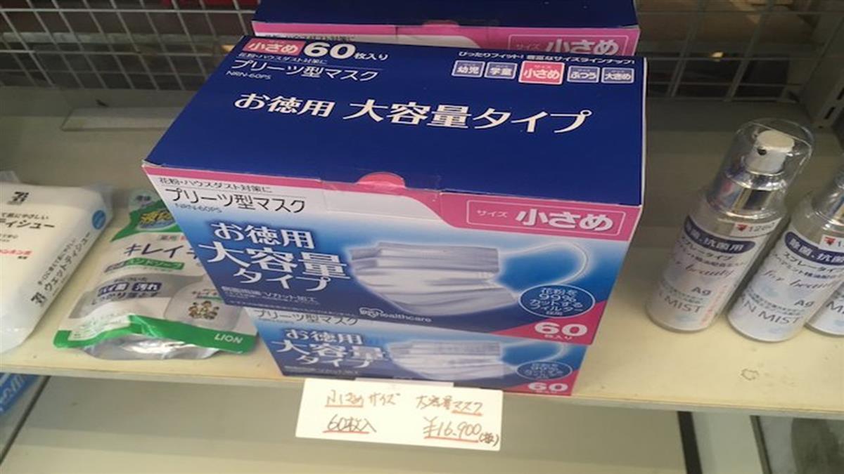 一盒口罩要16900元!日超商總部說話了