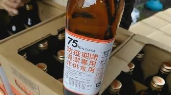 2嫌工業異丙醇冒充醫療酒精 獲利數百萬元