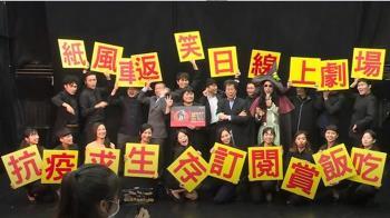活動取消演員沒收入 兒童劇團推出線上舞台劇