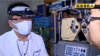 距離近!配眼鏡不需健保卡 驗光師問診防武肺