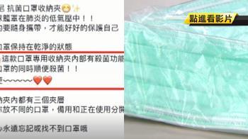 防污染口罩夾熱賣 賣家稱可殺菌恐觸法