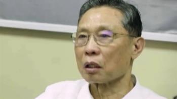 反對中醫治療病毒!傳鍾南山被爆遭北京高層拔位