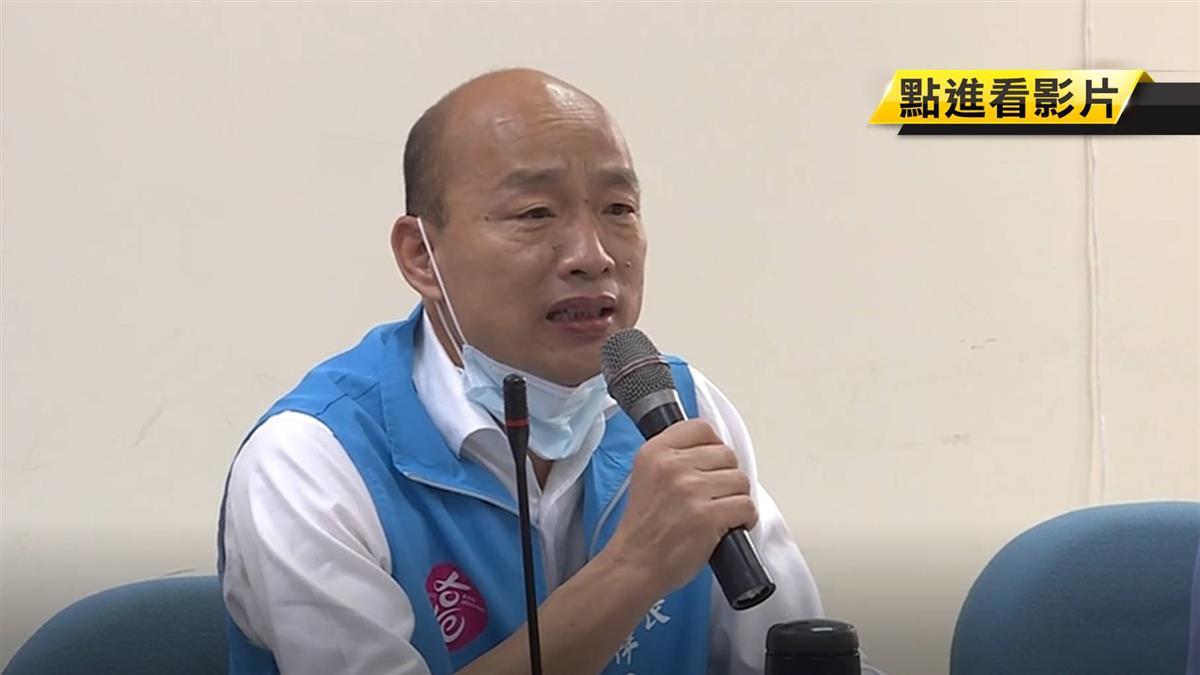 挨批香港村如集中營 韓國瑜回嗆:有神經病