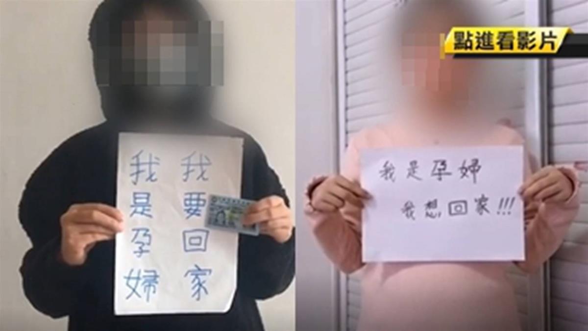 困武漢孕婦2個月沒產檢 求援蔡英文:想回家