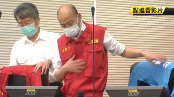 自動降格?韓國瑜穿副市長背心 開防疫會議