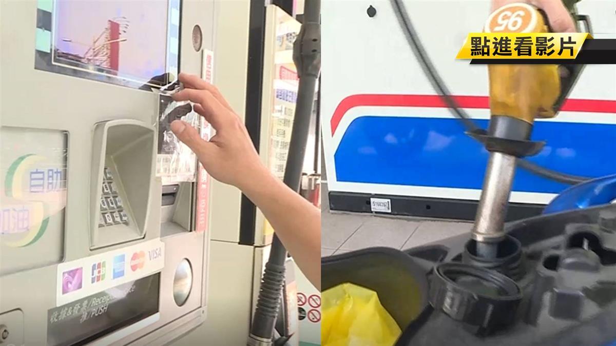 自助加油「油槍」髒? 表面細菌量比馬桶高出1萬倍