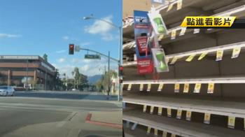 美國洛城街道超空 超市民生用品被掃光