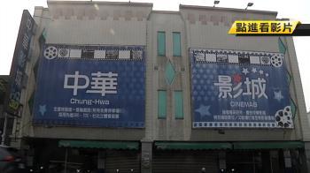 疫情衝擊 雲林斗六唯一電影院三月底熄燈