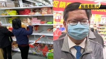 免驚!超市衛生紙、泡麵全空 鄭文燦:貨很足不用搶