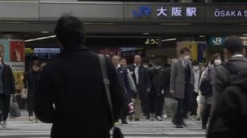疫情擴大!日本當局呼籲避免往來大阪、兵庫