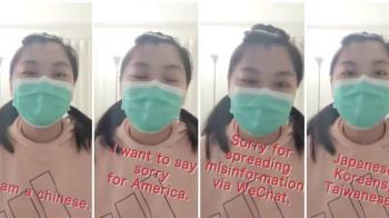 「大陸病毒殺死多人!」陸女發起向美道歉活動