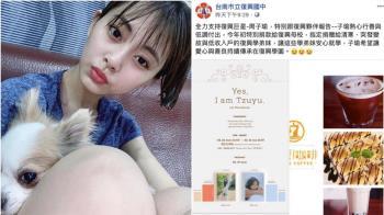 周子瑜捐款不忘台灣 低調助清寒學弟妹上學