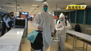 機場直擊!大量返台潮 旅客護目鏡、隔離衣防疫
