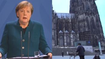 德國疫情急速增加 總理祭出「交際限制令」
