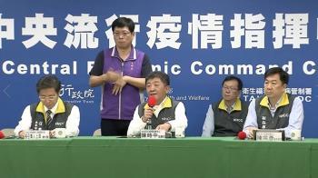 英情侶怨隔離所「像監獄」 陳時中:台灣沒虧待他們