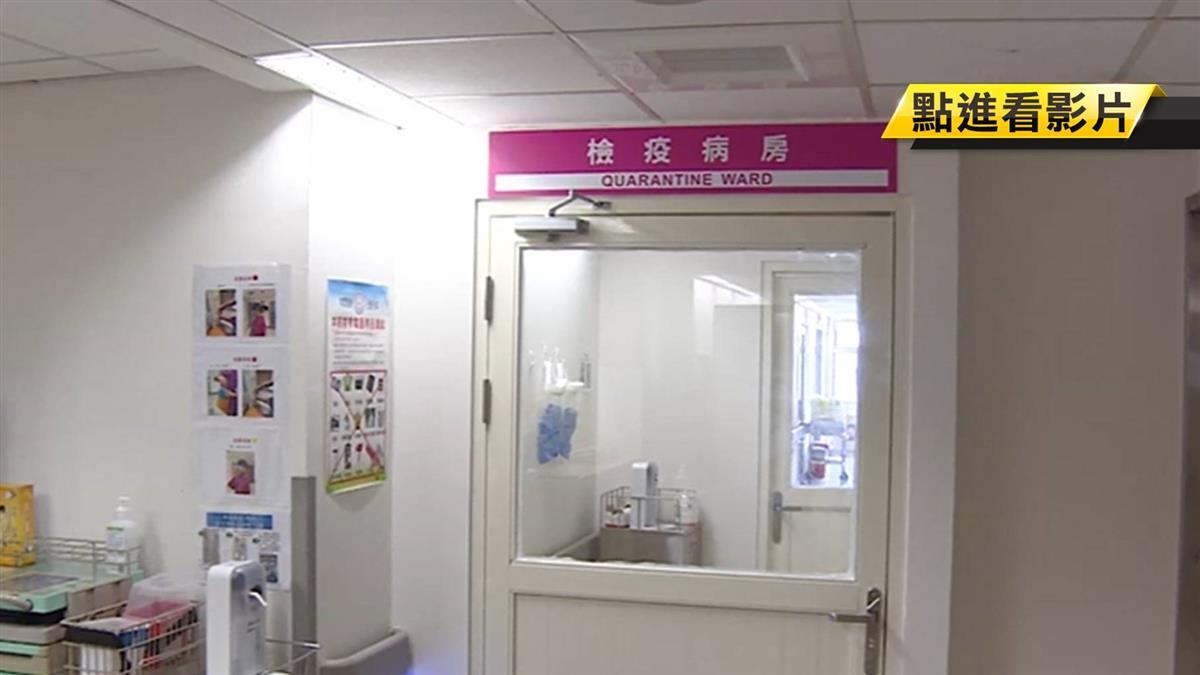 前者進、後者消毒 臨時檢疫病房 緊急通道避接觸