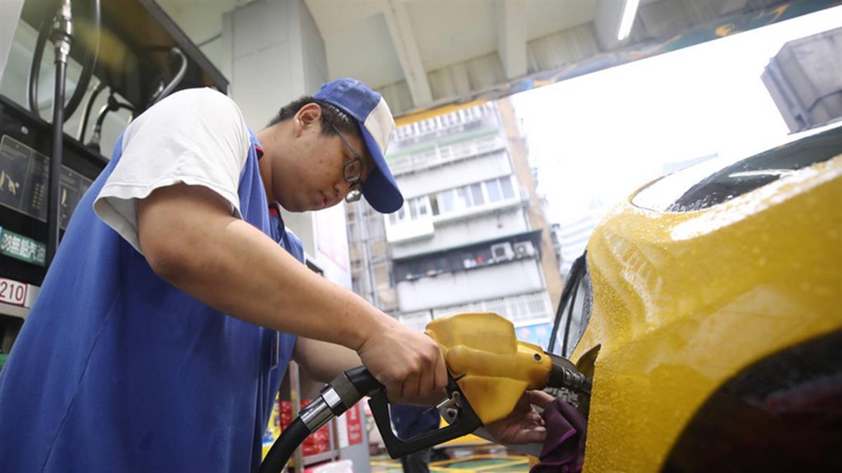汽油下週估跌0.7元  95無鉛跌破2字頭