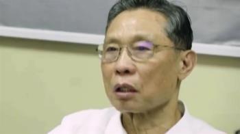 鍾南山:中國疫情不會有第二波大爆發