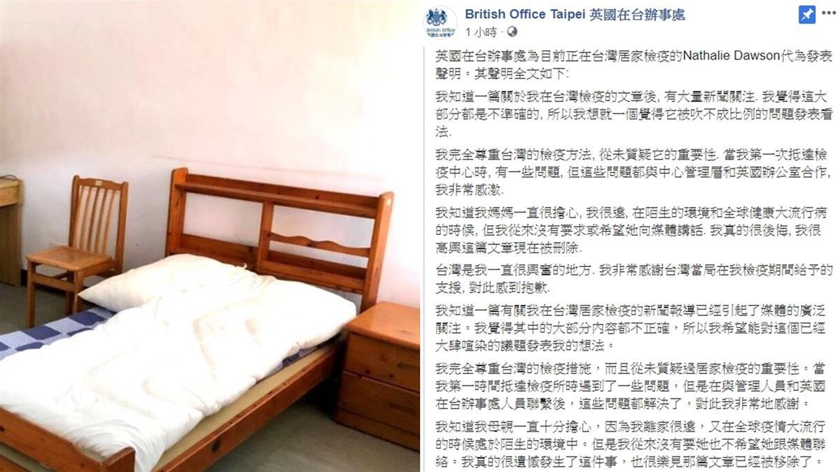英國情侶批檢疫所像監獄  英在台辦事處回應了