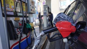 創17年半新低!汽油價格周一起調降8角