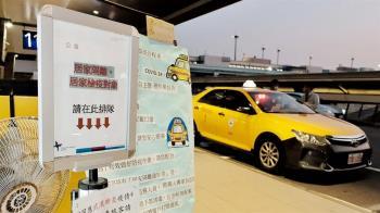 北市率先推防疫計程車 黃珊珊:中央與縣市跟進