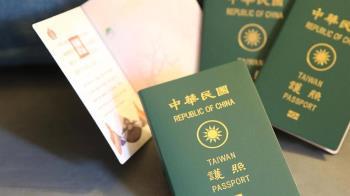 將護照英文改TAIWAN 民調逾7成民眾支持