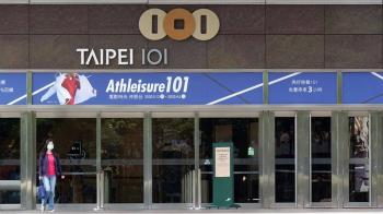 101購物中心宣布  4/6起縮短營業時間