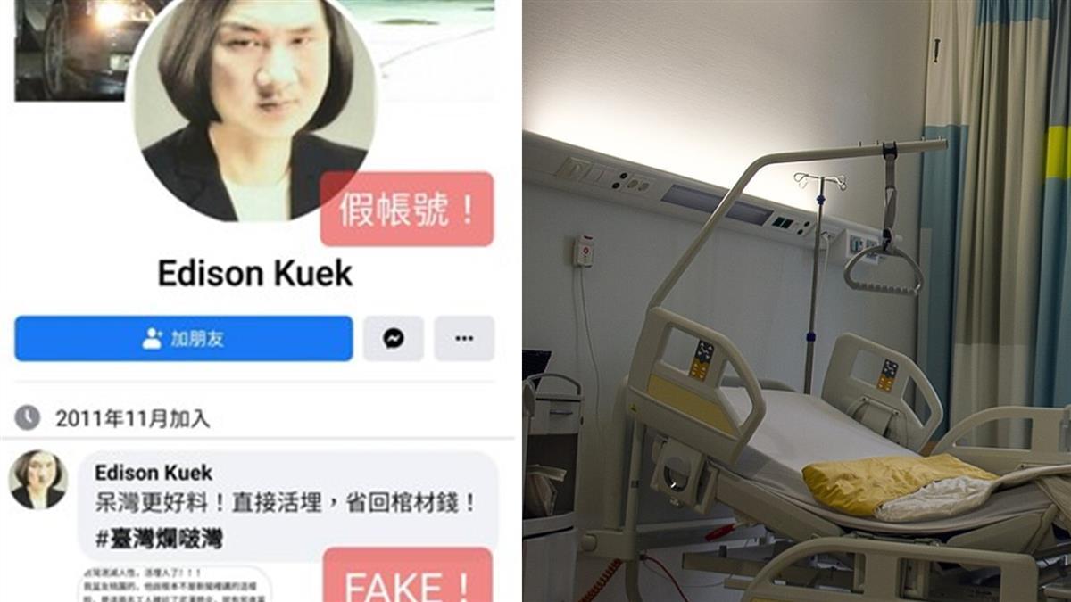 造謠「台灣活埋肺炎確診」 調查局揪出背後藏鏡人