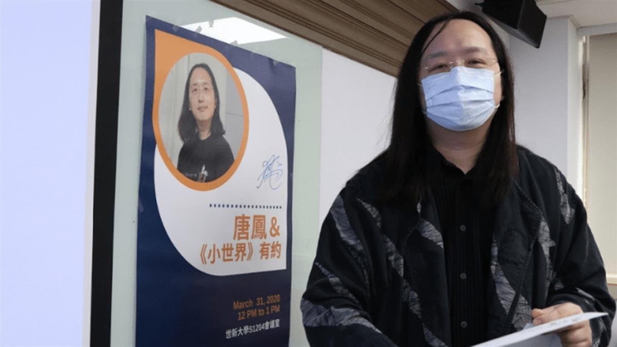 數位政委唐鳳與《小世界》有約 暢談口罩實名制
