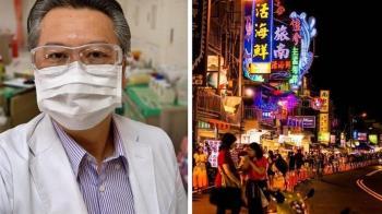 連假衝擊疫情結果揭曉「關鍵時間」 網紅醫師創防疫18招