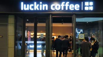 中國瑞幸咖啡業績灌水重跌 可能遭千億罰款25年監禁