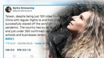 台灣防疫被世界看見!獲CNN 美白宮國安會肯定