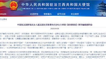 台法議員挺台灣入世衛 中國駐法使館發文怒批