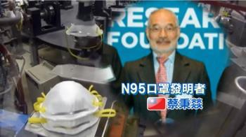 N95成救命口罩 發明者是台灣人蔡秉燚