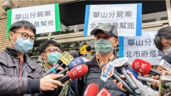 華山分屍嫌免死關鍵曝 死者父親悲痛:司法不公