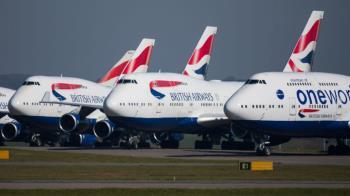 從英航員工停薪留職看疫情對國際航空業的衝擊