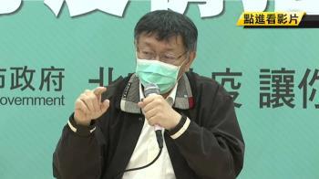 口罩應1天1片 柯P酸:難道假日免呼吸?