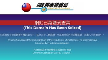 楓林網被抓!第三大盜版網gimy.tv也關站 發重要公告