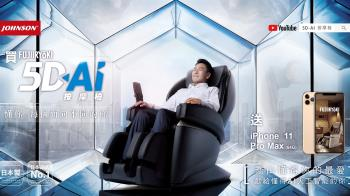 買5D-AI按摩椅 送iPhone 11 Pro Max