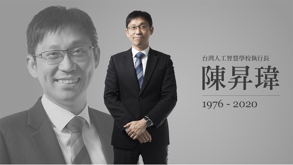 台灣AI專家!陳昇瑋腦出血辭世 為台培育6千人才